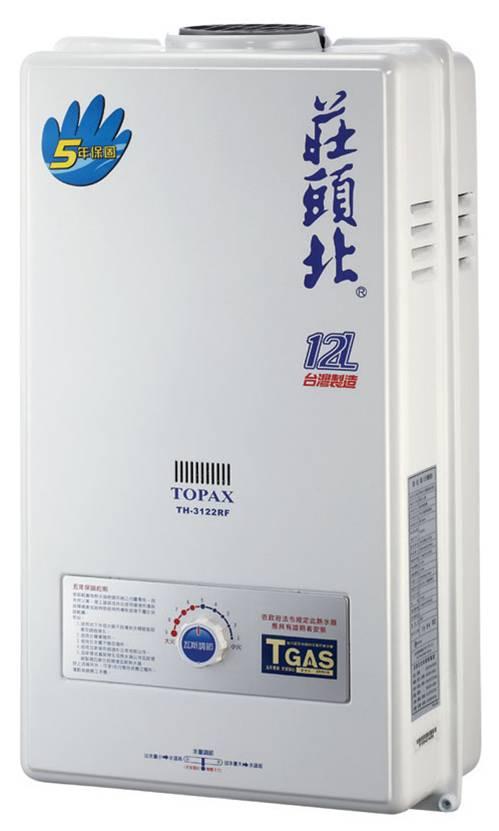 安全熱水器 12L 莊頭北熱水器TH-3126