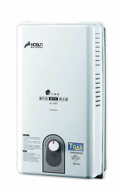 屋外公寓式 RF式豪山牌熱水器H-1057H