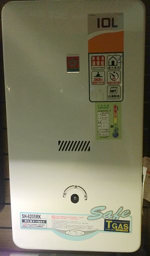 公寓型10L 櫻花牌熱水器