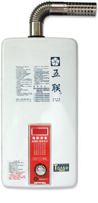 強制排氣12L 五聯牌熱水器ASE-5883