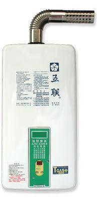 數位恆溫12L 五聯牌熱水器ASE-5993