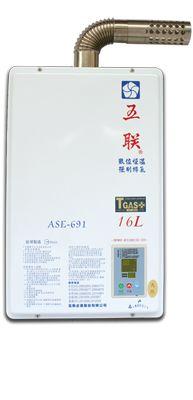 數位恆溫16L 五聯牌熱水器ASE-691