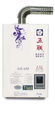 數位恆溫13L 五聯牌熱水器ASE-630
