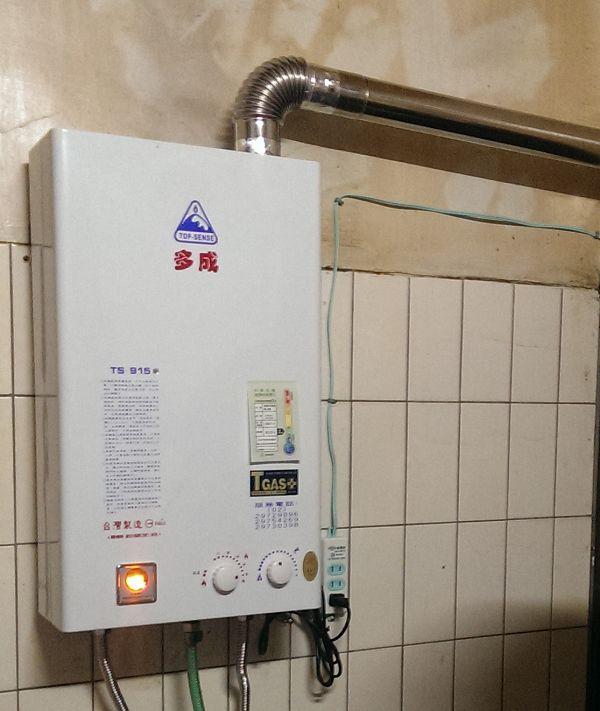 強制排氣12L多成牌熱水器TC-915