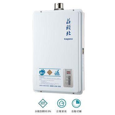 數位12L 莊頭北熱水器TH-7126