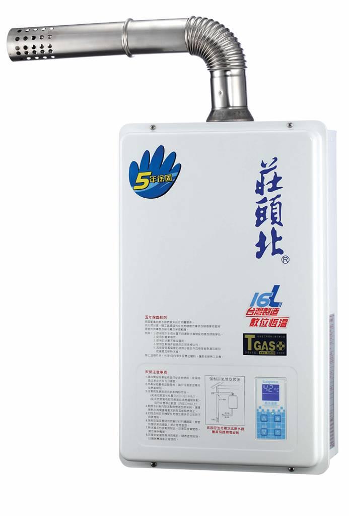 數位恆溫強制排氣16L 莊頭北熱水器 TH-7166