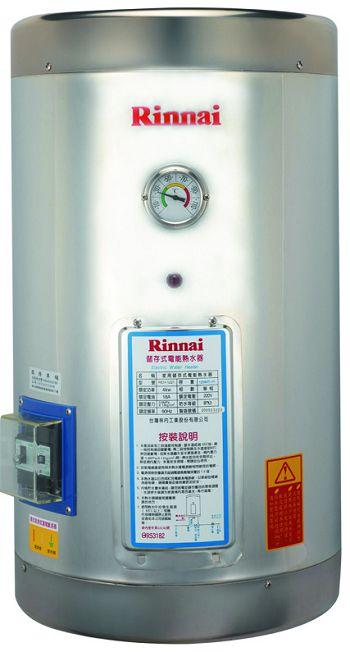 林內牌電熱水器REH-0861/ REH-1261/ REH-1561