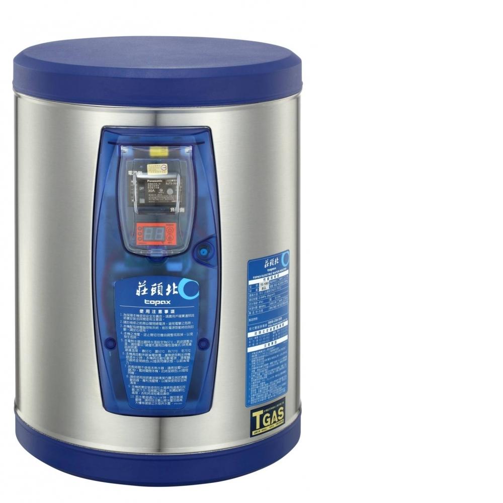 儲熱式8G 莊頭北電熱水器TE-1083