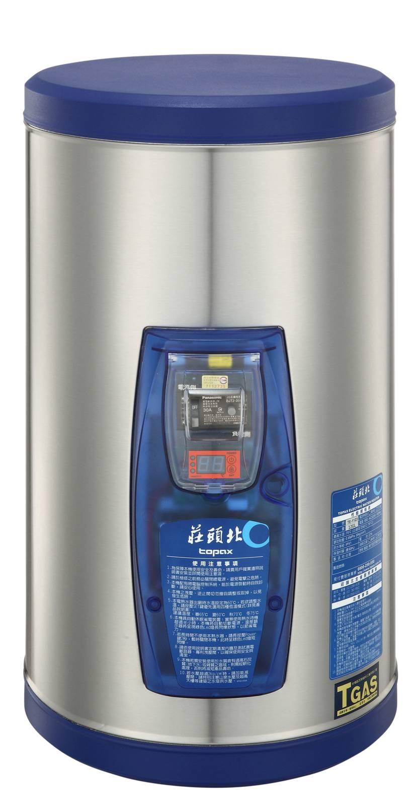 儲熱式12G 莊頭北電熱水器TE-1123