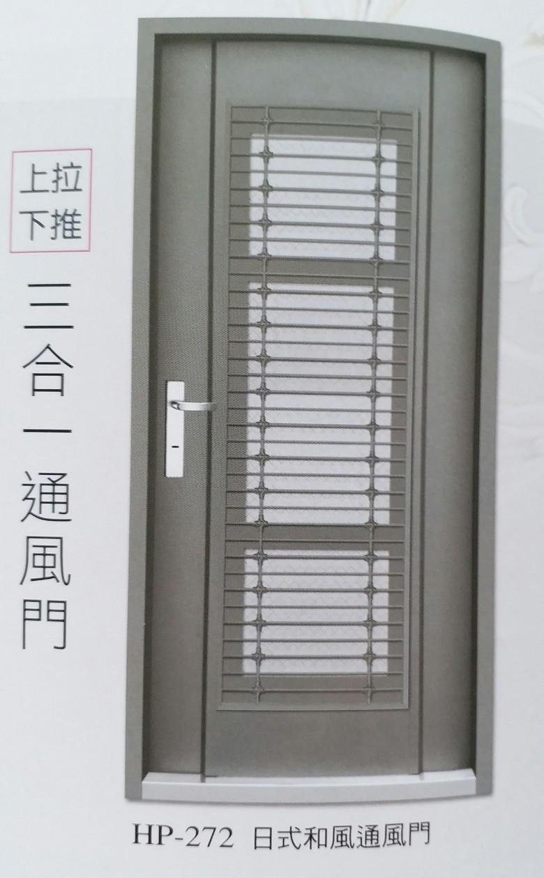 通風門HP272