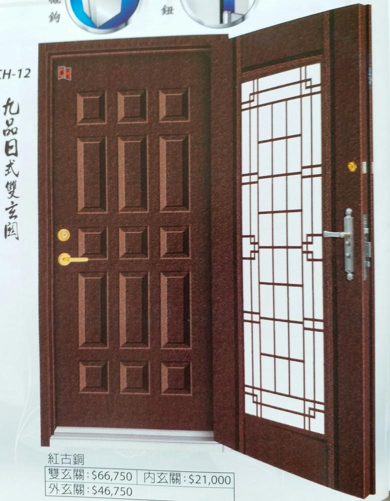 CH12-壓花板門系
