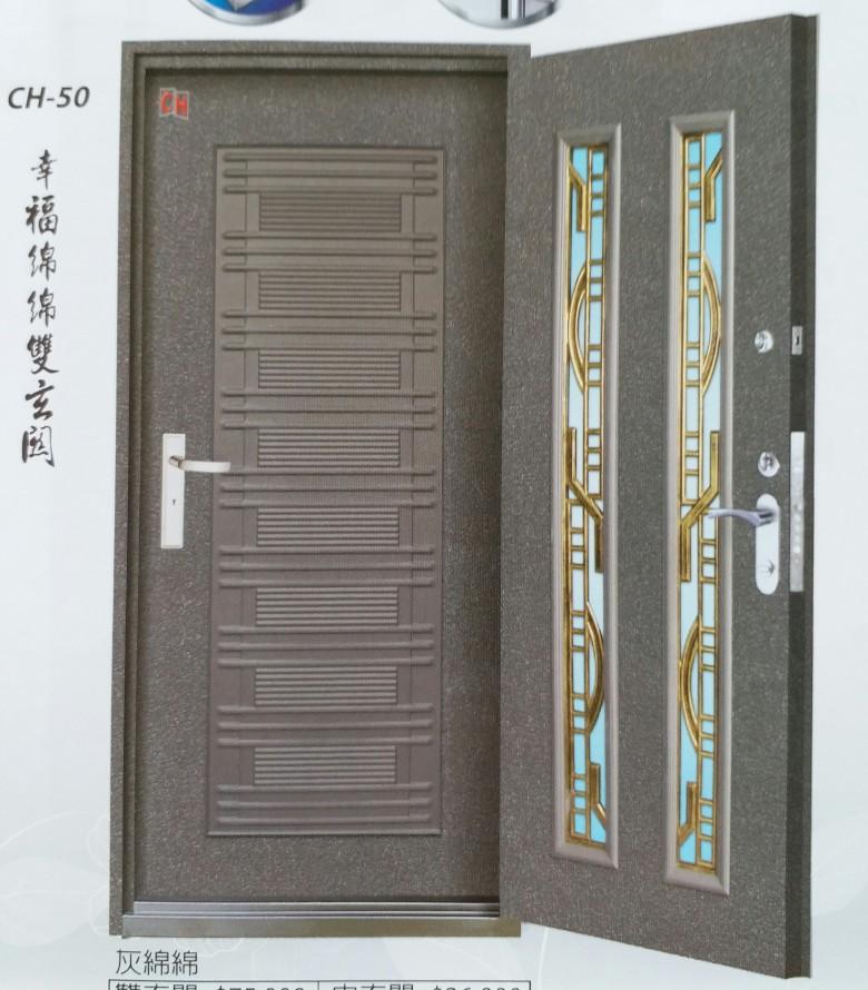 CH50-壓花板門系