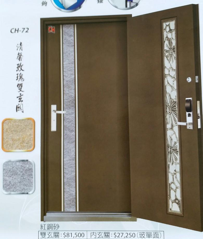 CH72-壓花板門系列