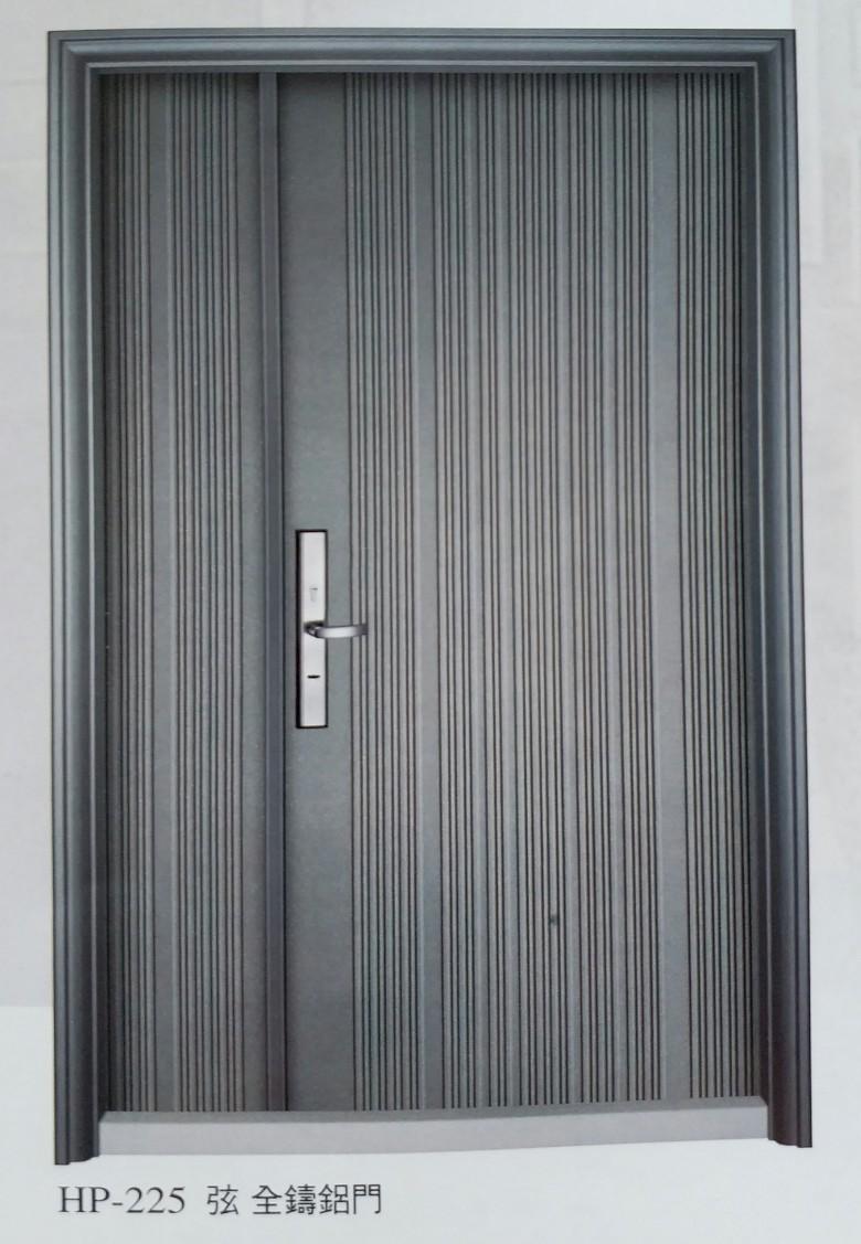HP225-鑄鋁鋼木門