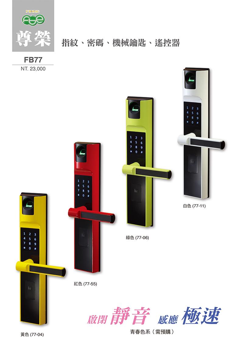 FB77指紋密碼鎖