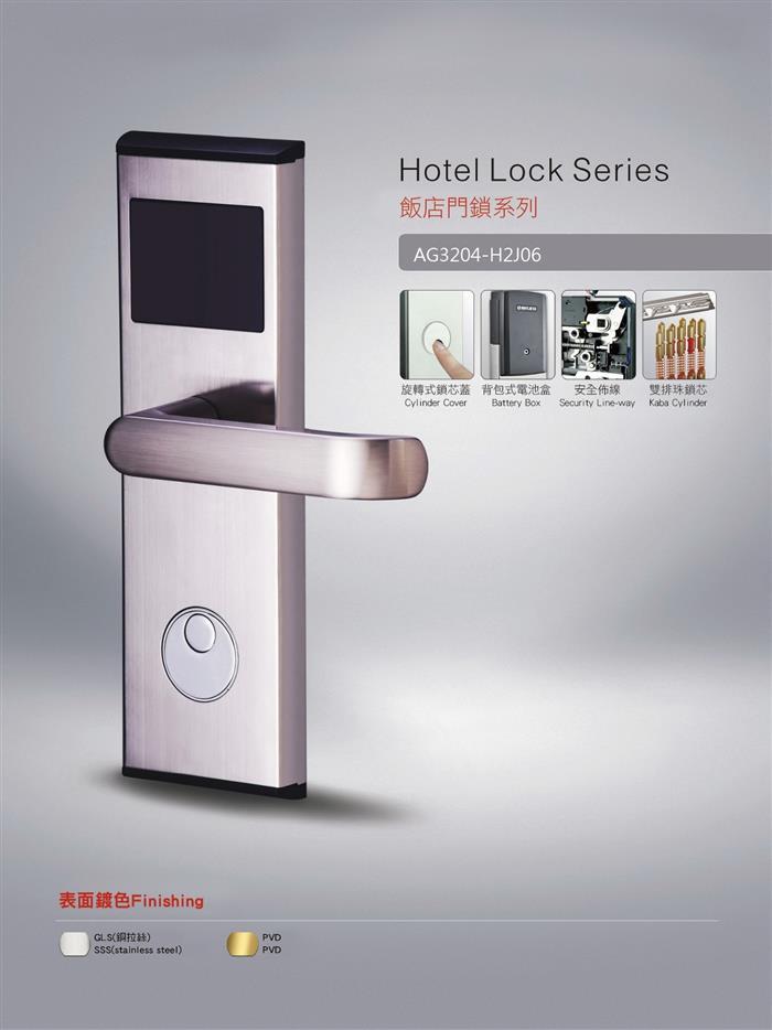 H2J01智慧型飯店