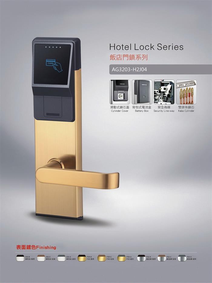 H2J04飯店密碼電子鎖