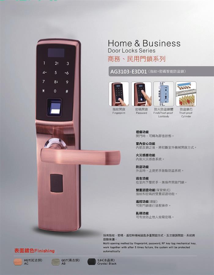 E3D01玄關密碼電