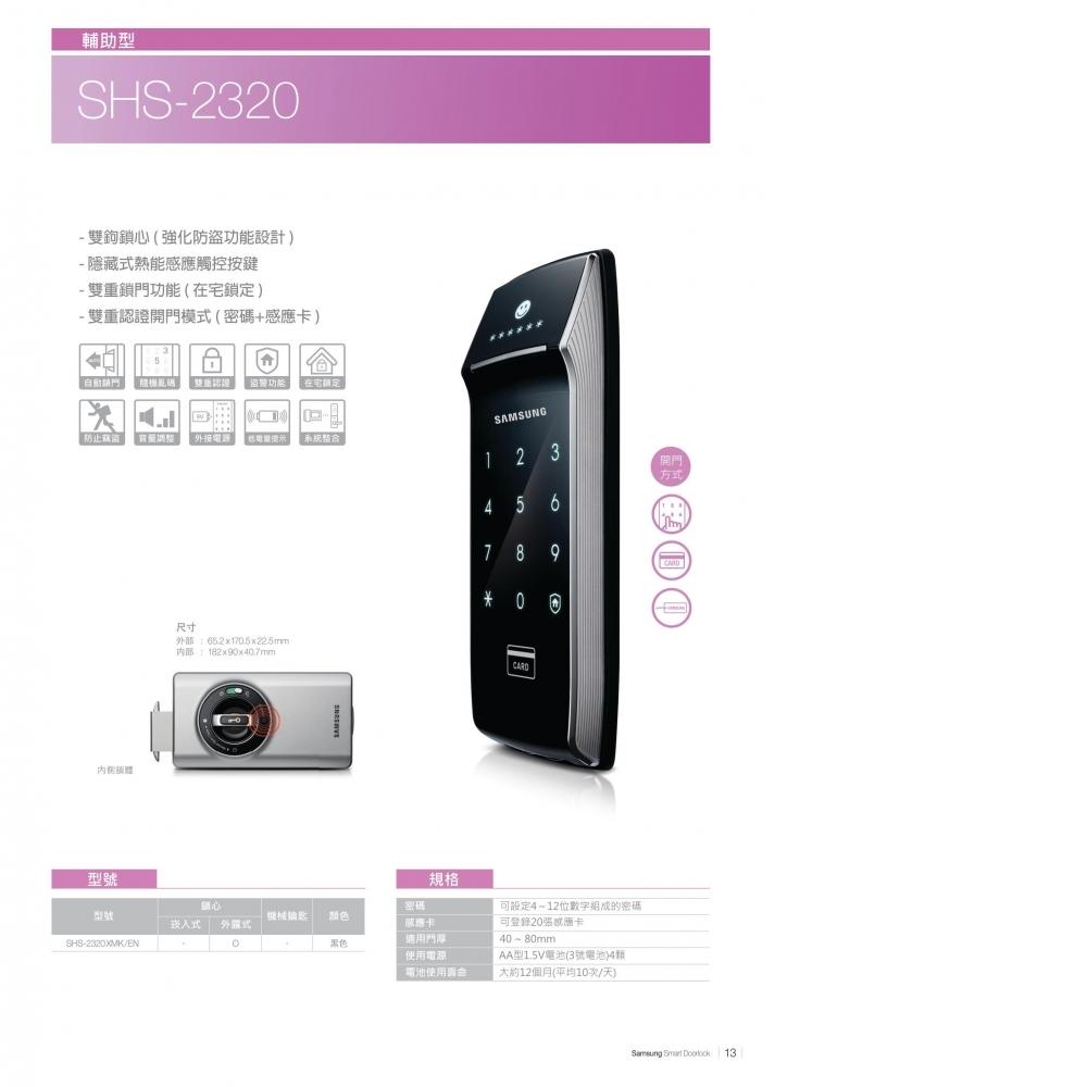 SHS-2320