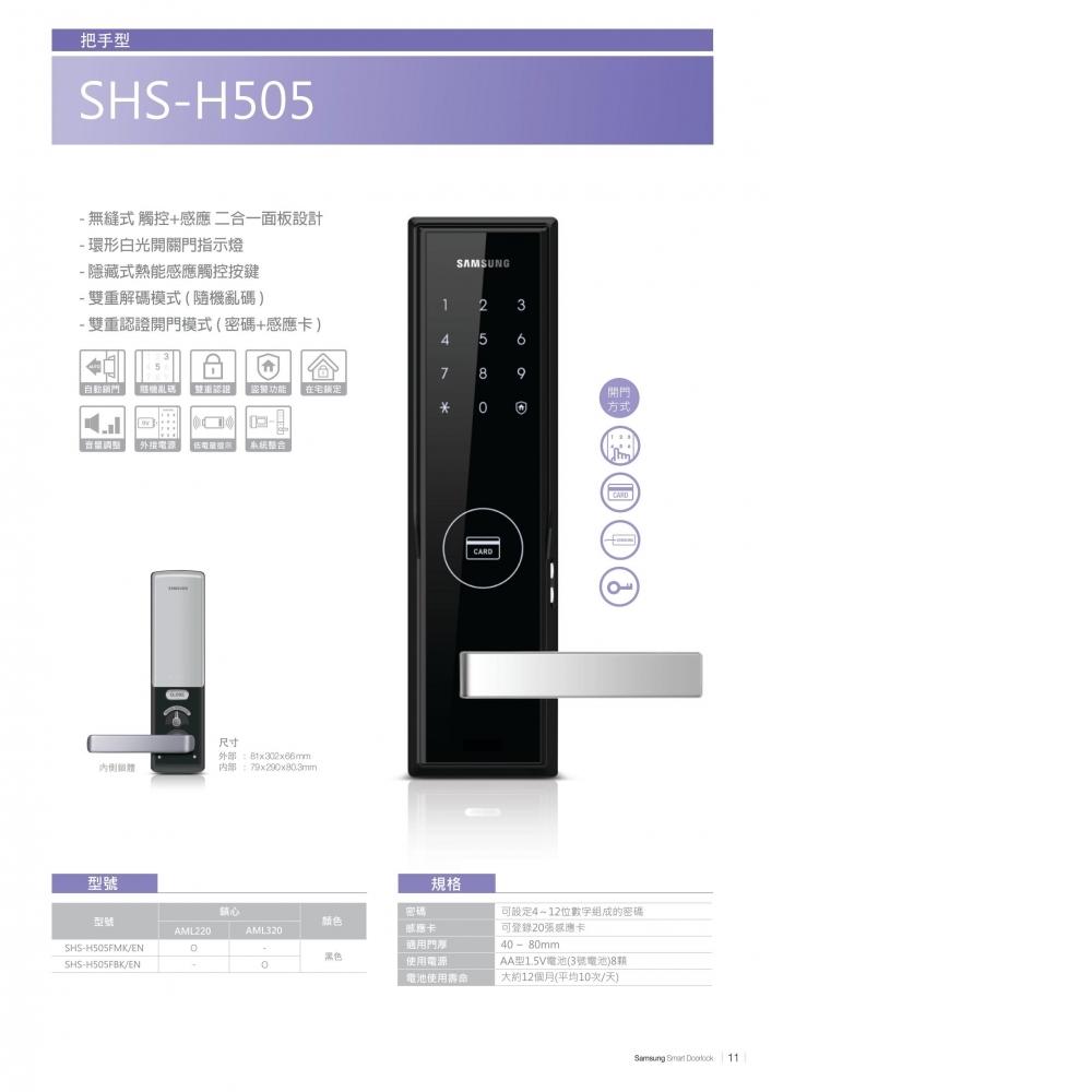SHS-H505