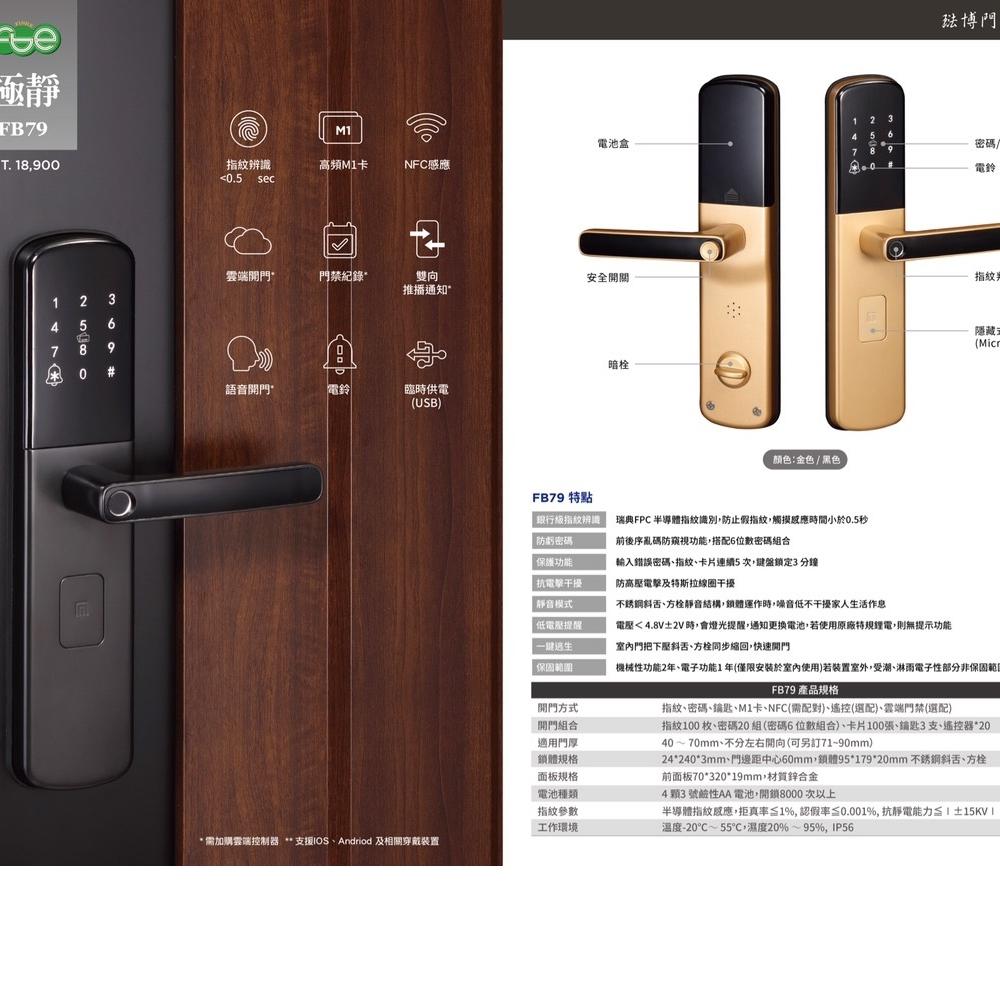 FB79密碼鎖 指紋鎖