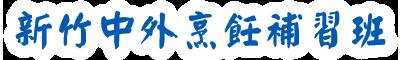 新竹中外烹飪補習班-新竹烹飪教室-廚師中餐檢定/丙級考照/乙級證照/小吃創業教學