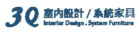 3Q室內設計系統傢俱-新竹室內設計