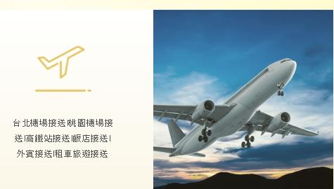 機場接送 台北