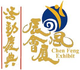 辰風展覽公司-活動規劃,台中活動規劃