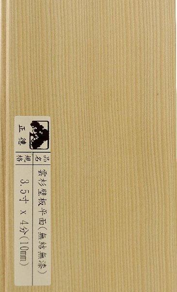 雲杉壁板平面(無結無