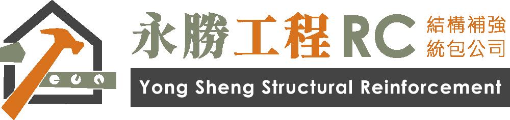 永勝工程-rc結構補強公司,基隆防水工程,碳纖維台北,台北統包工程