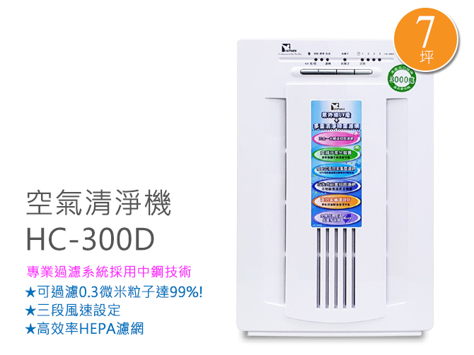 空氣清淨機 HC-3