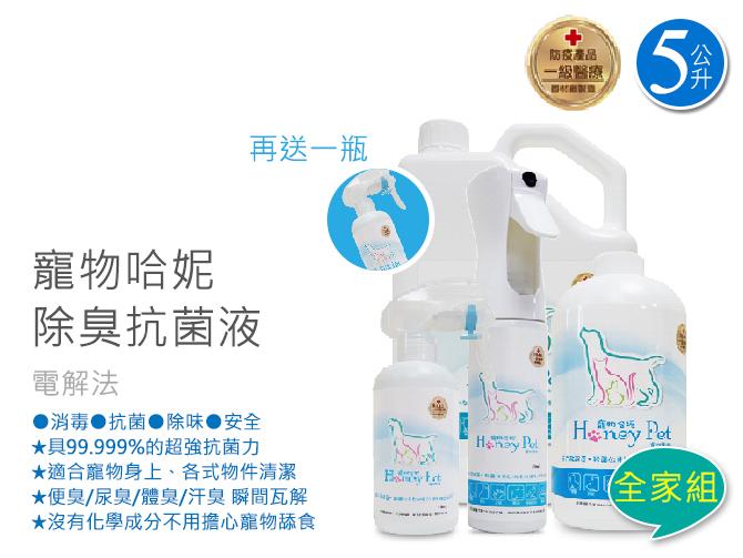 寵物哈妮除臭抗菌液
