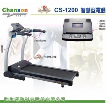 智慧型電動跑步機CS