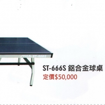 ST-666S 進口
