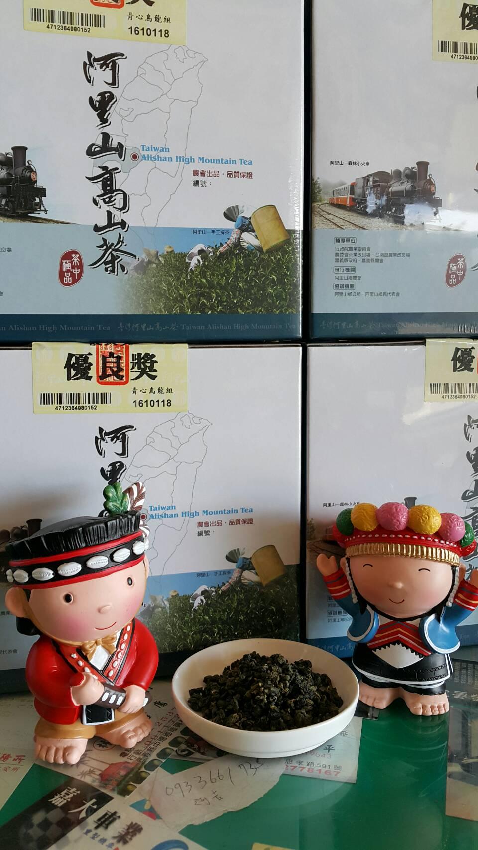 台灣阿里山高山茶優良
