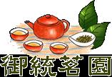 台灣阿里山觀光茶園-御統茗園