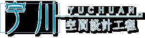高雄空間設計-宇川空間設計工程/室內裝潢/系統家具/建築工程
