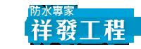 祥發工程行-台中防水/台中防水專家/台中防水抓漏/台中壁癌處理