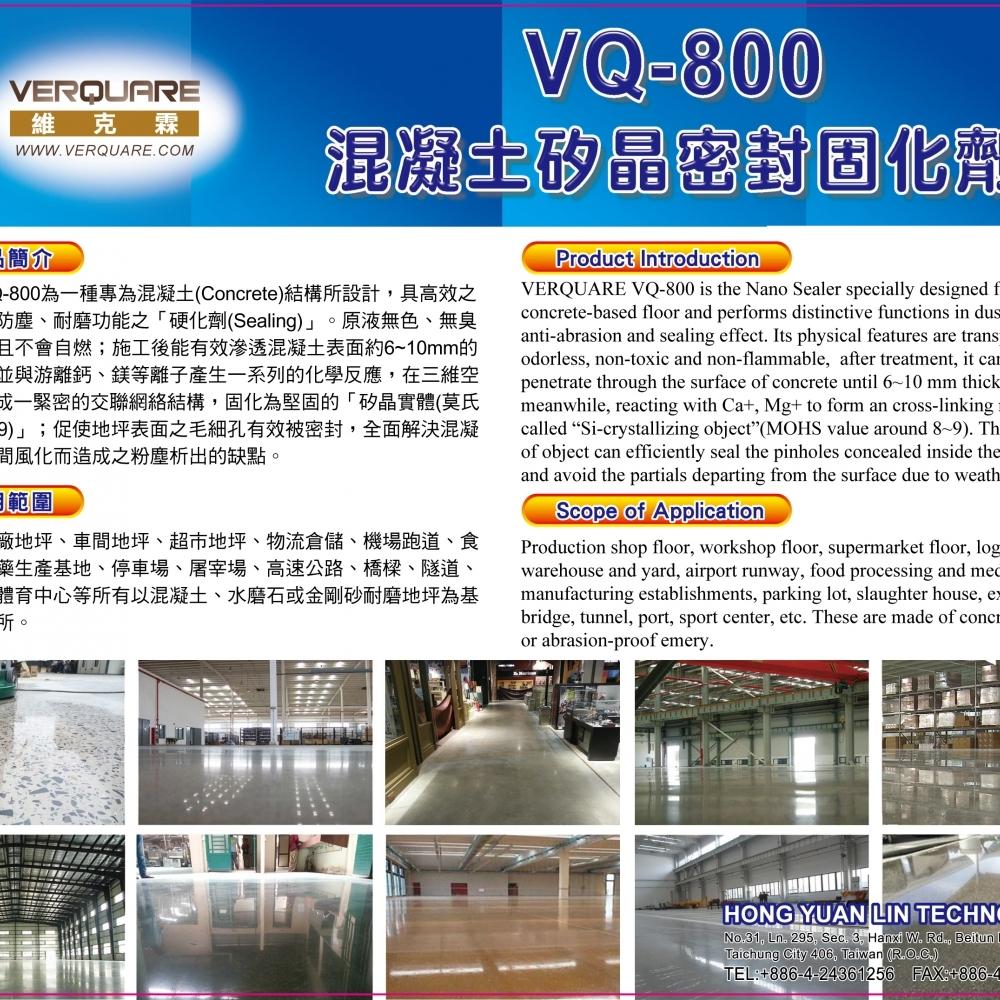 VQ-800 混凝土矽晶固化劑