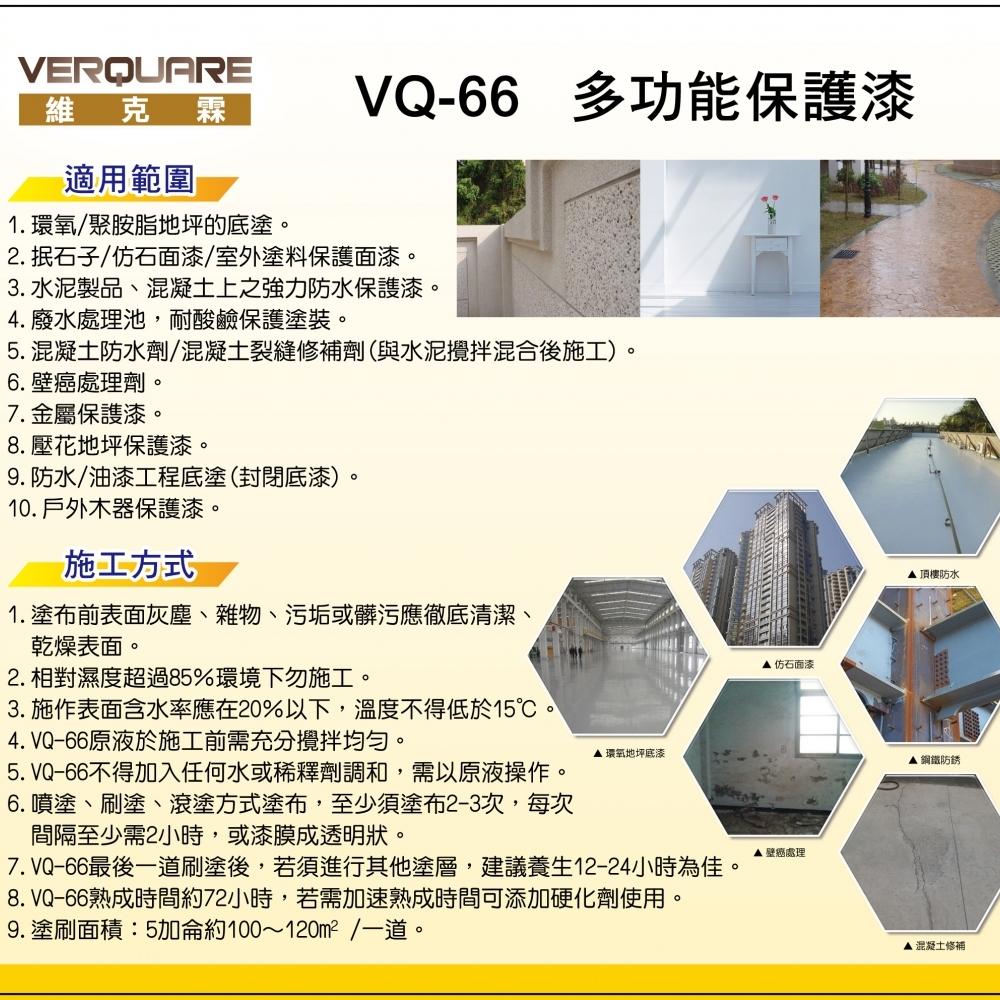 VQ-66 水性多功能保護漆