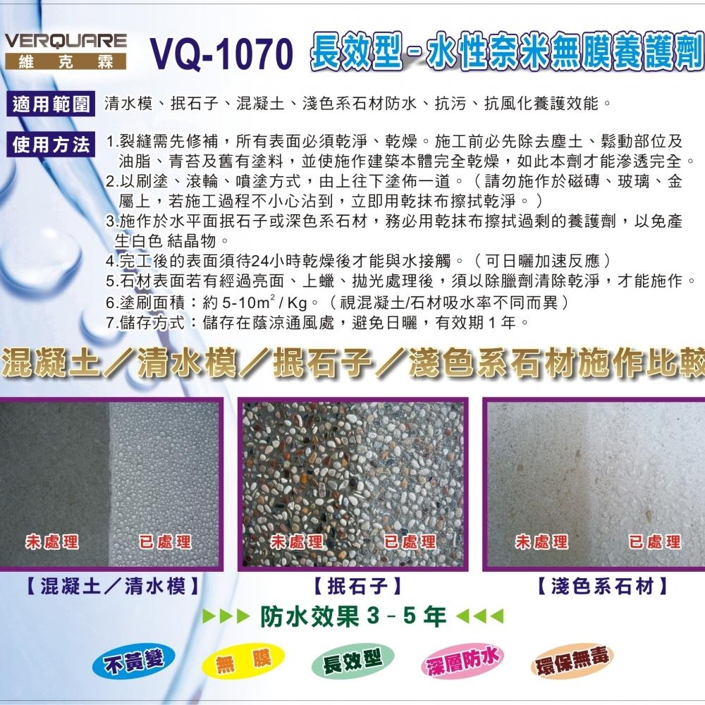 VQ-1070 水性無膜養護劑