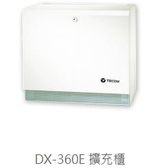 DX-360F擴充櫃