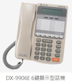 DX 6鍵顯示型話機