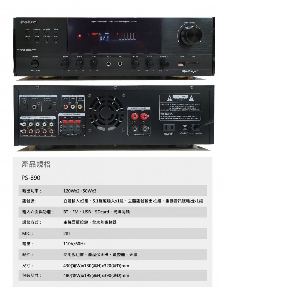 PS-890