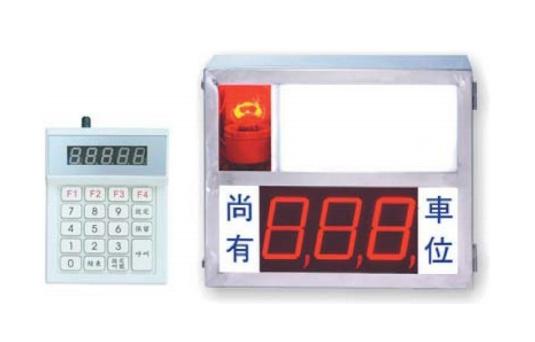 車位計數器、計位控制