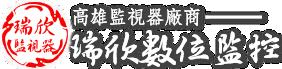 【高雄推薦】評價最好的監視器公司【瑞欣高雄監視器】,無論是價格,費用,估價,詢價,比價,維修,保固