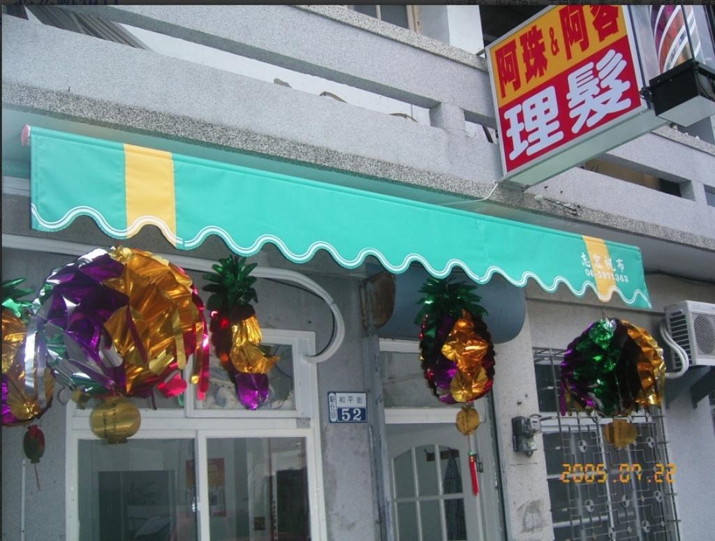 台南特殊帆布