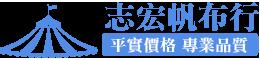 台南志宏鐵架帆布行-台南伸縮遮雨棚,彩色遮陽網,伸縮帆布,帆布設計