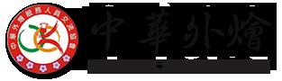 中華外燴-雲林中餐丙級檢定/彰化烹飪課程/雲林小吃教學/彰化餐飲補習班